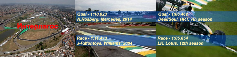 18.interlagos_rec_12s.png